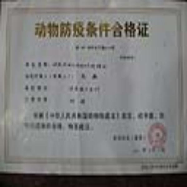 动物防疫标志图片;