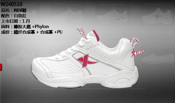 女式网球鞋2