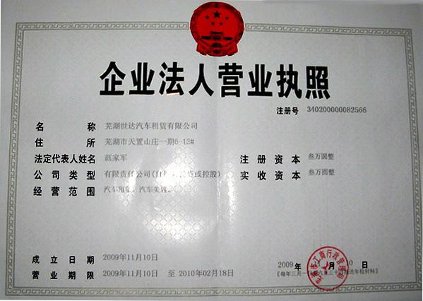 资质介绍-芜湖世达汽车租赁有限公司